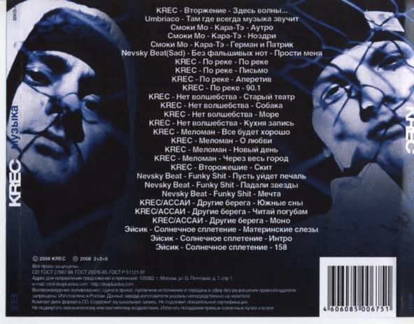Исполнитель/группа KREC Альбом Музыка Год выхода 2008 Кодек/Битрейт.